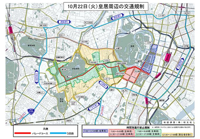 10月22日皇居周辺交通規制