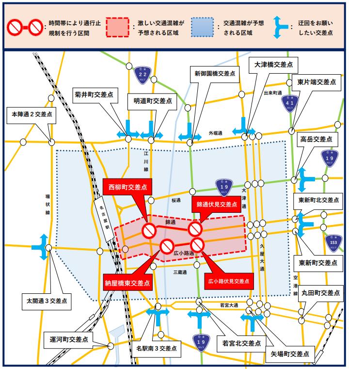 G20交通規制一般