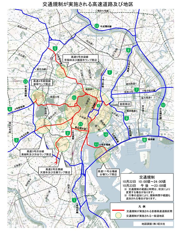 即位の礼交通規制首都高と地区