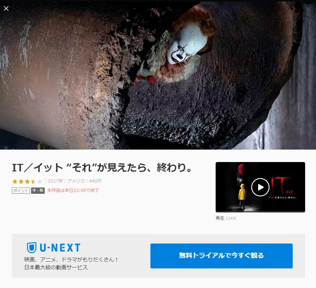 IT/イットU-NEXTcapture