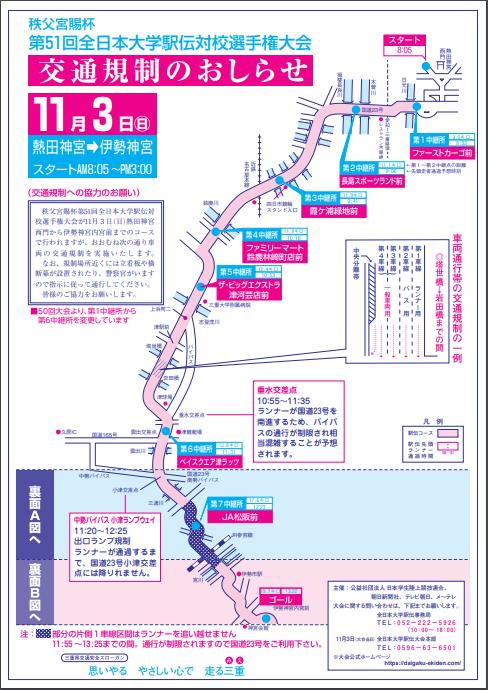 全日本大学駅伝交通規制02