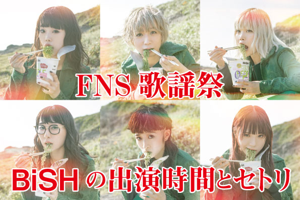BiSH-FNS