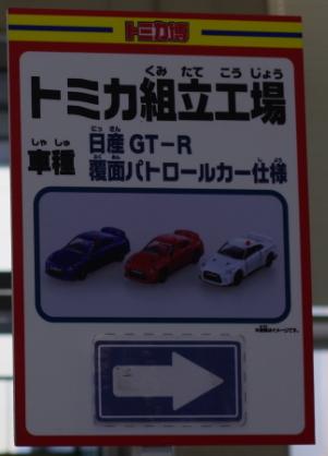 日産GT-R覆面パトロールカー仕様