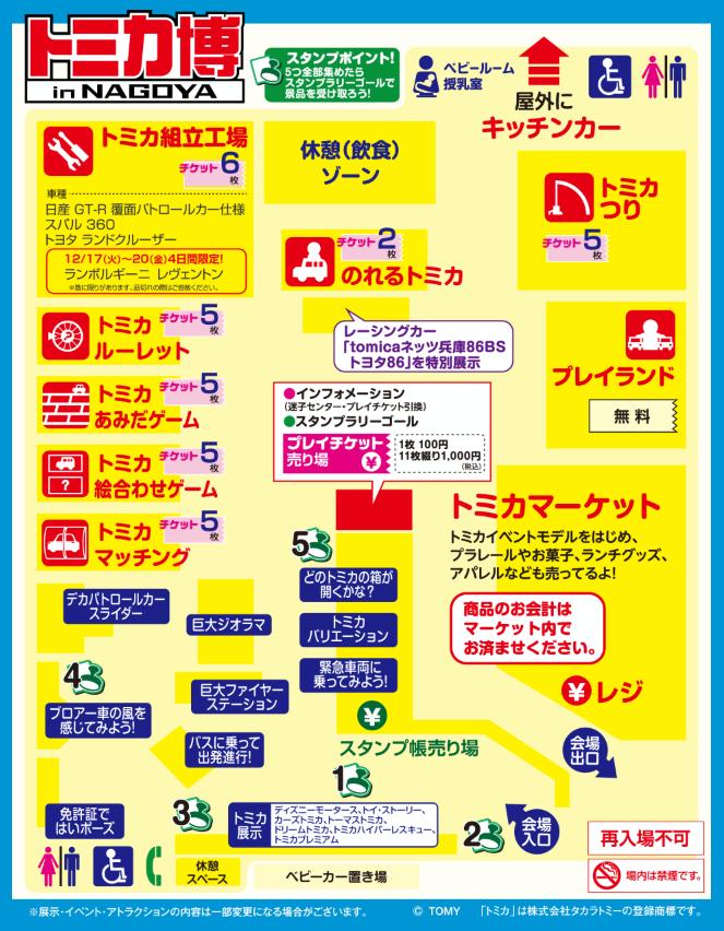 トミカ博会場マップ