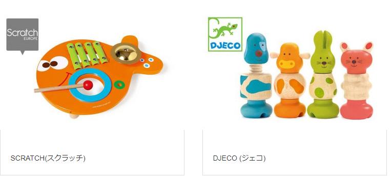 ハッピートイのおもちゃ2