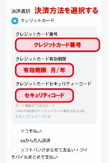 U-NEXT入会画面7