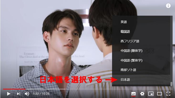 YouTube日本語訳04