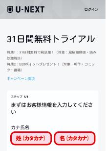 U-NEXT入会画面1