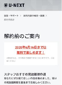 U-NEXT解約画面7