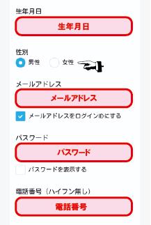 U-NEXT入会画面2