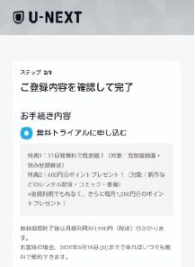U-NEXT入会画面6