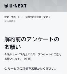 U-NEXT解約画面9