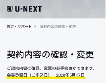 U-NEXT解約画面5