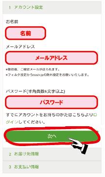 nosh入会手順10