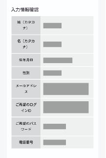 U-NEXT入会画面8