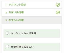 nosh入会手順13
