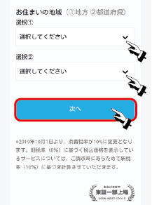 U-NEXT入会画面5