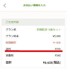 nosh入会手順12
