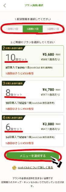 nosh入会手順02