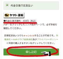 nosh入会手順15