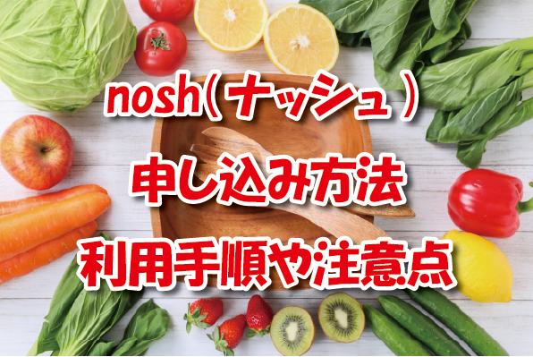 nosh申し込み方法