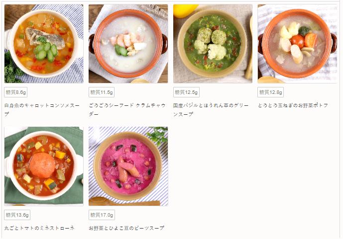 ナッシュスープ