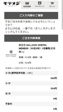 ガレイド入会11