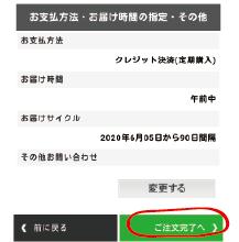 ガレイド入会12