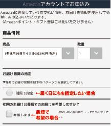 ガレイド入会03
