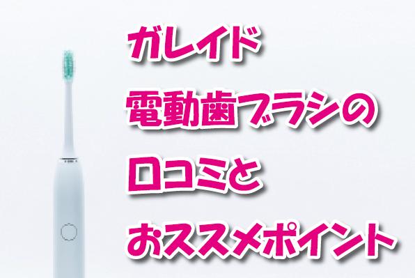 ガレイド電動歯ブラシ口コミ